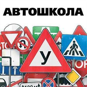 Автошколы Тихорецка