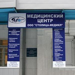 Медицинские центры Тихорецка
